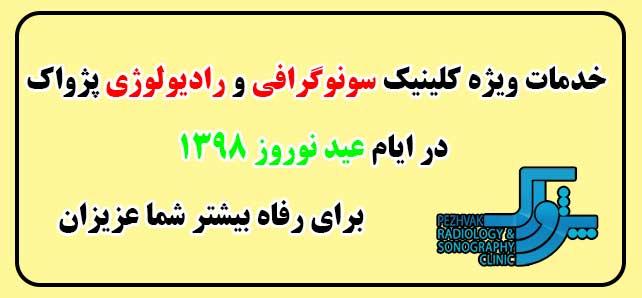 سونوگرافی در عید نوروز